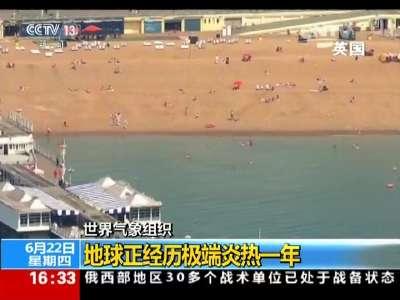 [视频]世界气象组织:地球正经历极端炎热一年