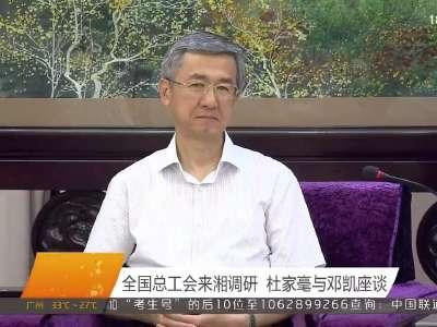 2017年06月23日湖南新闻联播