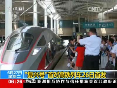 """[视频]中国高铁最新版来了!""""复兴号""""首对高铁列车26日首发"""