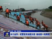 浙江金华:武警官兵加固大堤 备战新一轮降雨