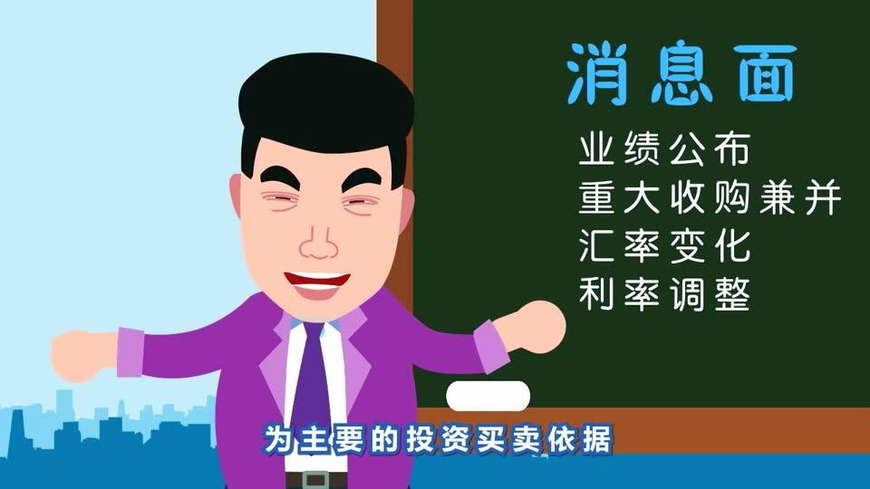 【炒股学堂之新手入门篇20】内幕消息