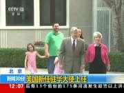 北京:美国新任驻华大使上任