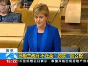 """苏格兰政府:不在英""""脱欧""""前公投"""