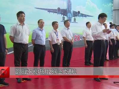 邵阳武冈机场6月28号正式通航
