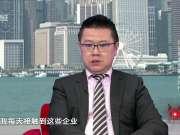 《头脑风暴》20170701:见证香港金融大时代