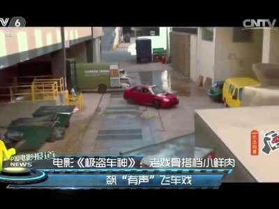 """[视频]电影《极盗车神》:老戏骨搭档小鲜肉飙""""有声""""飞车戏"""