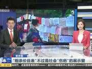 中国式相亲价目表:我儿子才33 不考虑没北京户口姑娘