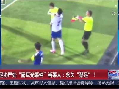"""[视频]上海足协严处""""扇耳光事件""""当事人:永久""""禁足""""!"""
