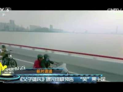 """[视频]新片速递:《父子雄兵》曝光终极预告 """"笑""""果十足"""