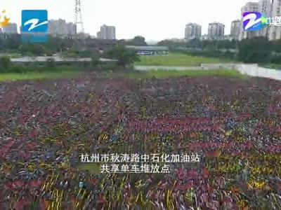 """[视频]杭州""""单车坟场""""航拍 密集症患者勿点!"""