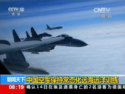 [视频]中国空军保持常态化远海远洋训练