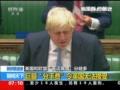 """[视频]新闻观察:英国和欧盟""""面谈离婚""""分歧多"""