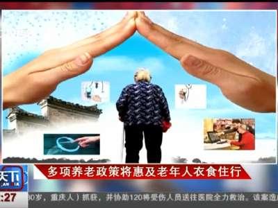 [视频]多项养老政策将惠及老年人衣食住行