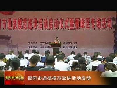 衡阳市道德模范巡讲活动启动
