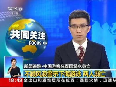 [视频]新闻追踪·中国游客在泰国溺水身亡:不顾风浪警示下海游泳 两人溺亡