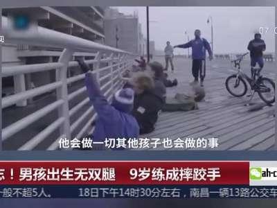 [视频]励志! 男孩出生无双腿 9岁练成摔跤手