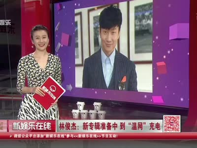 """[视频]林俊杰:新专辑准备中 到""""温网""""充电"""