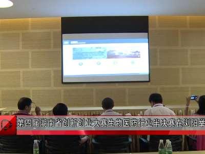 第四届湖南省创新创业大赛生物医药行业半决赛在浏阳举行