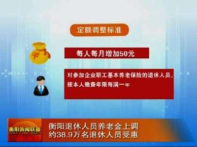 衡阳退休人员养老金上调 约38.9万名退休人员受惠