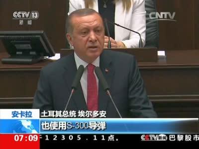 [视频]土耳其 土总统:已与俄签购买S-400协议