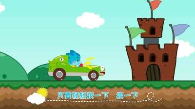 蓝迪儿歌第二季110小绿车