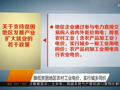 湖南发布十大政策 扶持贫困地区产业发展