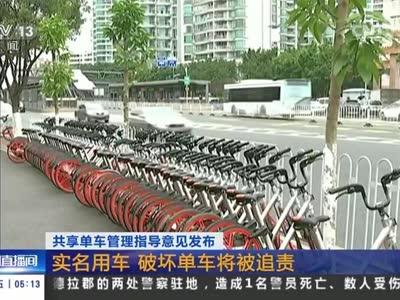[视频]共享单车管理指导意见发布 实名用车 破坏单车将被追责