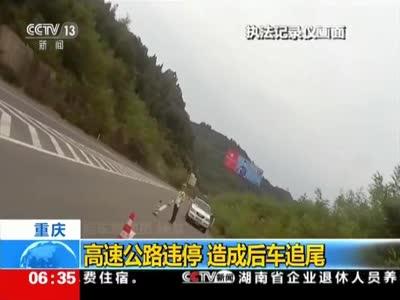 [视频]重庆:高速公路违停 造成后车追尾