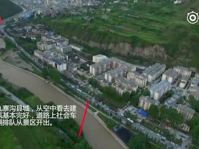 独家航拍丨九寨沟县城建筑基本完好 秩序井然