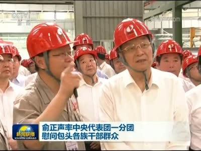 [视频]俞正声率中央代表团一分团慰问包头各族干部群众