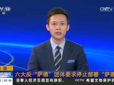 """[视频]韩国:六大反""""萨德""""团体要求停止部署""""萨德"""""""