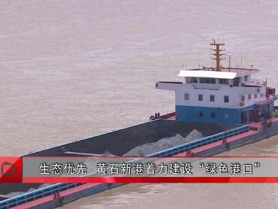 """【绿色发展 绿色生活】生态优先  黄石新港着力建设""""绿色港口"""""""