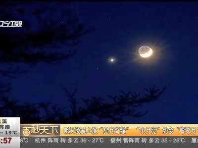 """[视频]百秒天下 明天凌晨上演""""星月奇缘"""" """"小月亮""""约会""""弯弯月"""""""