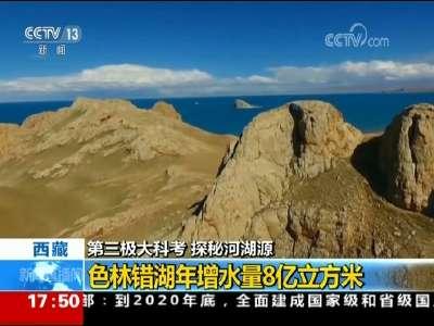 [视频]第二次青藏高原综合科考研究启动 首轮江湖源科考取得多项成果