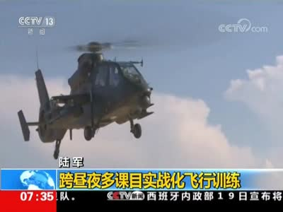 [视频]陆军:跨昼夜多课目实战化飞行训练