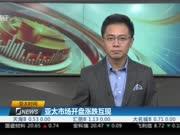亚太时间:亚太市场开盘涨跌互现
