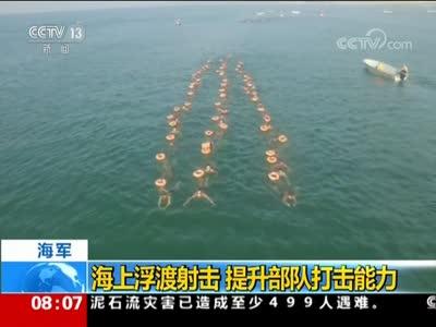 [视频]海军:海上浮渡射击 提升部队打击能力