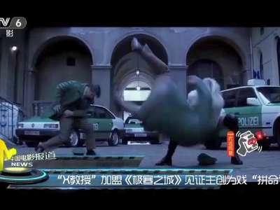 """[视频]""""X教授""""加盟《极寒之城》见证主创为戏""""拼命"""""""