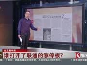 北京青年报:谁打开了联通的涨停板?