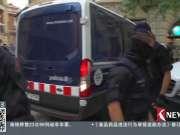 西班牙巴塞罗那恐袭案追踪:四名嫌疑人出庭受审 两人判监
