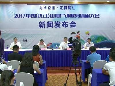 2017中国(桃江)山地户外健身休闲大会新闻发布会