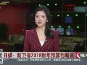 日媒:防卫省2018财年预算创新高