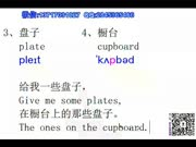 新概念英语 英语音标 如何巧记单词 背单词的好方法 英语口语入门 梁新祝 百立外语