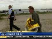 丹麦:私人潜艇离奇沉没 女记者疑遭分尸抛海