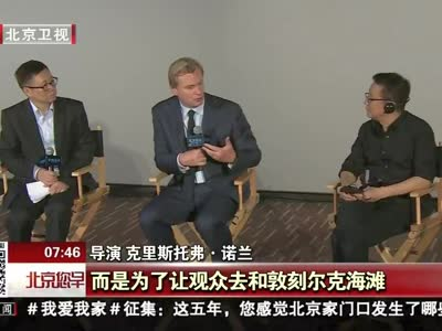 [视频]《敦刻尔克》首映 诺兰抵京做宣传