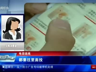 """[视频]监管部门发文为""""一元购""""定性"""