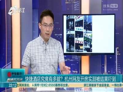 [视频]快捷酒店究竟有多脏? 杭州网友开房实测被结果吓到