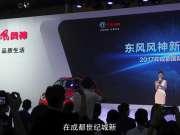 东风风神——7-11万炫品SUV闪耀成都车展 ,东风风神AX4全国预售重磅开启