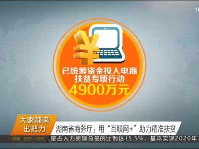 2017年08月31日湖南新闻联播