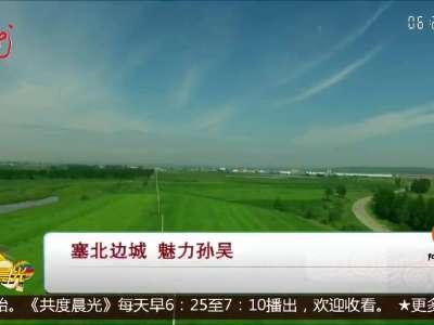 [视频]塞北边城 魅力孙吴